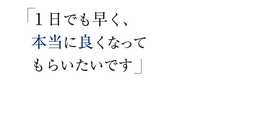 松戸で整体なら「オースマイル整骨院」 メインイメージ